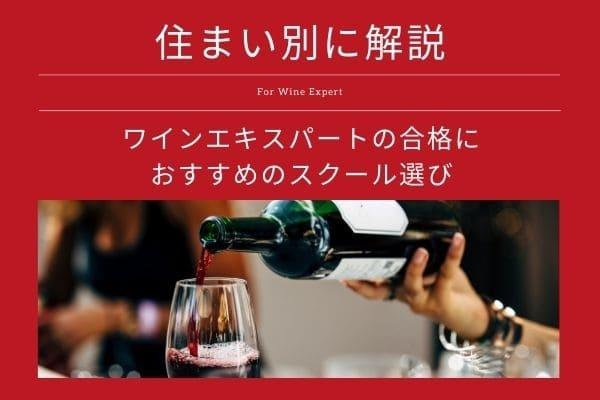 ワインエキスパート