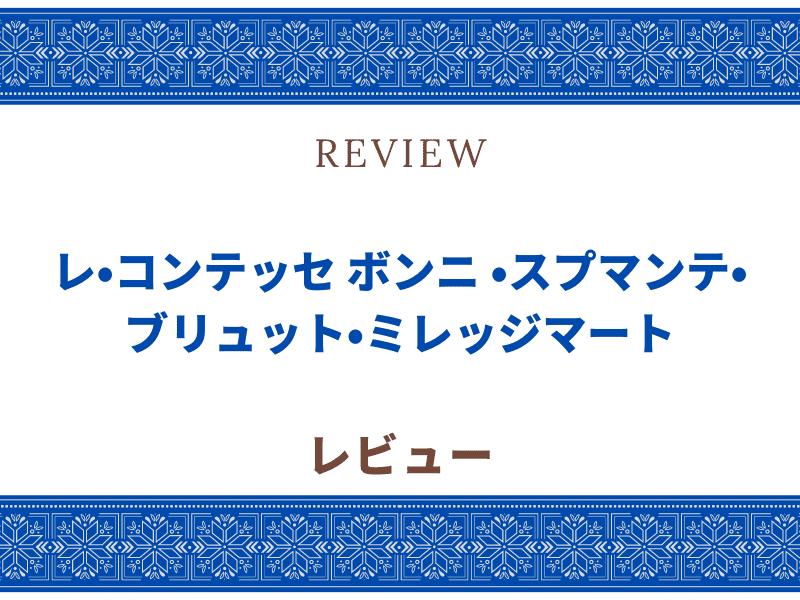 レ・コンテッセ ボンニ ・スプマンテ・ブリュット・ミレッジマート