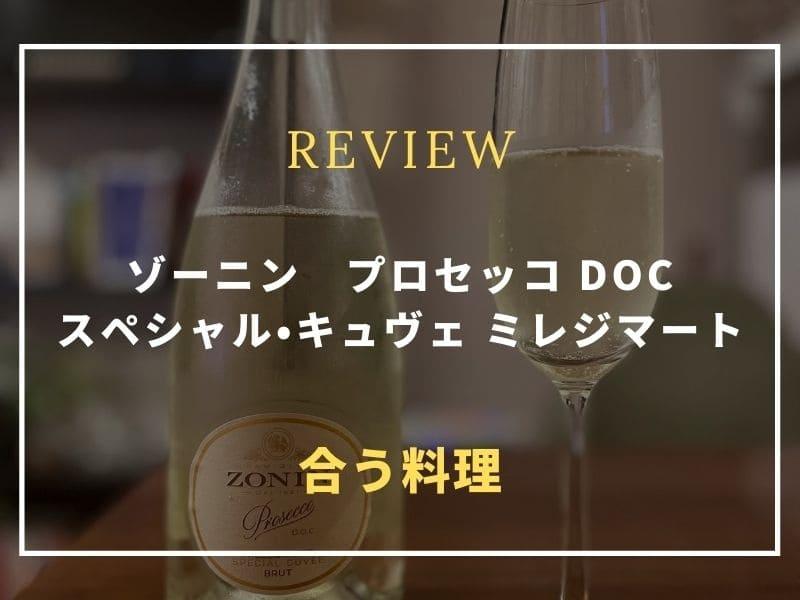 ゾーニン プロセッコ DOC スペシャル・キュヴェ ミレジマート